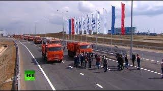 Открытие Крымского моста — LIVE