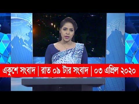 09 Pm News || রাত ০৯ টার সংবাদ || 03 April 2020 || ETV News