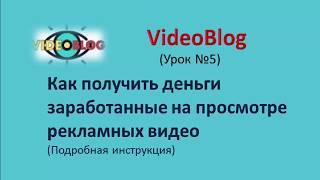 Видеоблог - Как заработать и получить деньги за просмотренные видео
