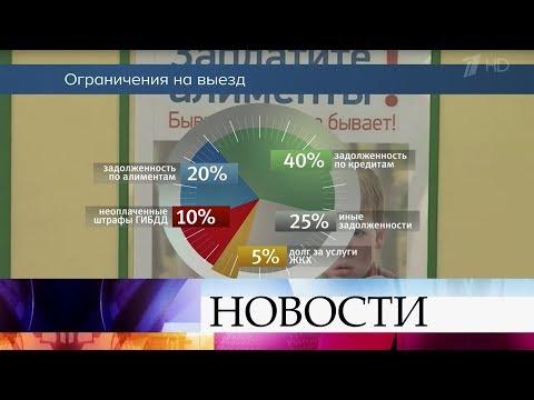 Федеральная служба судебных приставов РФ обновила базы должников, в стоп-листе три миллиона человек.