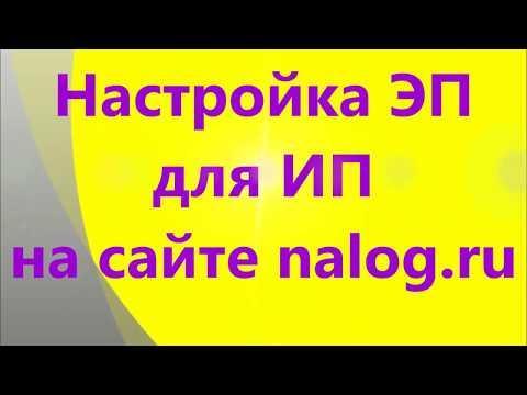 """Настройка ЭП для ИП на сайте nalog.ru от """"а"""" до """"я"""""""
