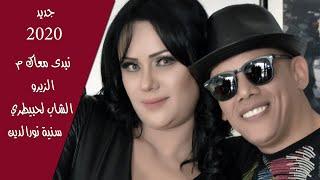تحميل و مشاهدة Video Clip ( جديد 2020 الفنان الشاب الحبيطري و الفنانة التونسية سنية نورالدين ( نبدى معاك من الزيرو MP3