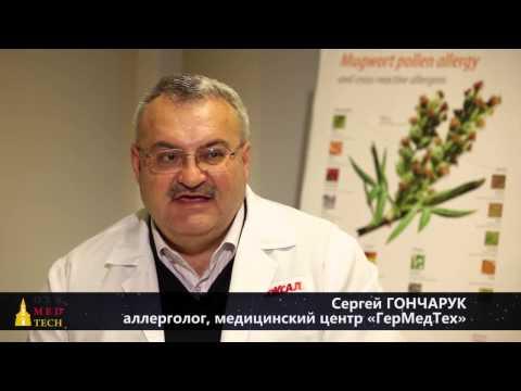 Диагностика аллергии у детей. Аллергоцентр, аллерголог, анализ на аллергены в Одессе. Гермедтех