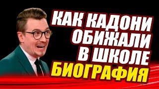 Супер полная биография ВЛАДА КАДОНИ