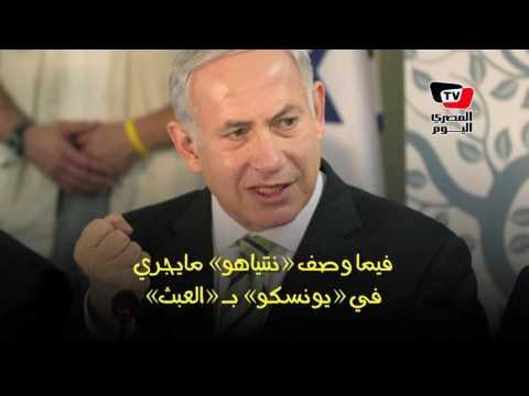 صفعة أخرى لإسرائيل من «يونسكو» بقرار يؤكد التراث الإسلامي للقدس