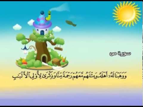 المصحف المعلم للأطفال [038] سورة ص