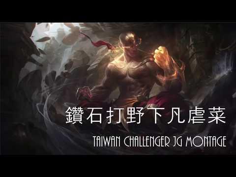 台服菁英打野精華-Challenger JG Montage