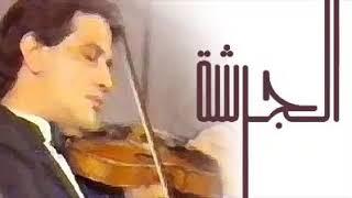 مازيكا محمود الجرشة عملاق الكمان تحميل MP3