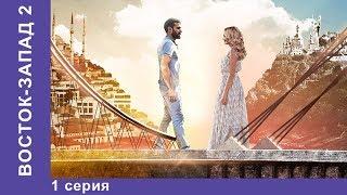 Восток-Запад. 25 Серия. Новый сезон! Премьера 2018! Мелодрама. Star Media