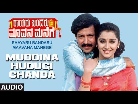 Muddina Hudugi Chanda Song | Rayaru Bandaru Mavana Manege Kannada Movie Songs|Vishnuvardhan,Dwarkish