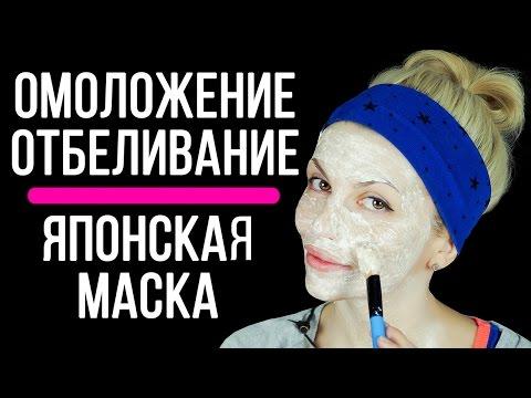 Японская маска 2 в 1 омоложение и отбеливание кожи лица