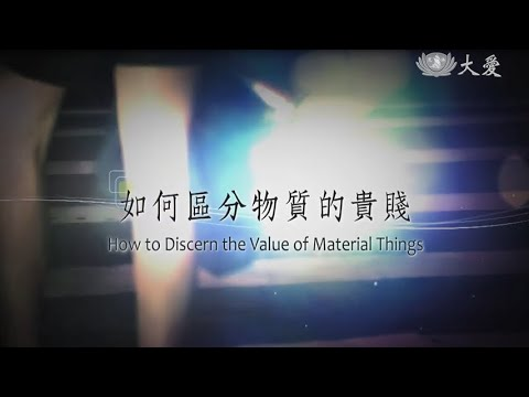 How to Discern the Value of Material Things