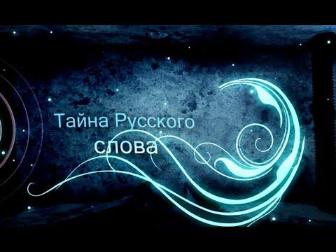 Магия Русского слова  Часть 2 Река