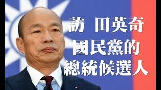 032219 訪 田英奇: 國民黨的總統候選人(50% 版)