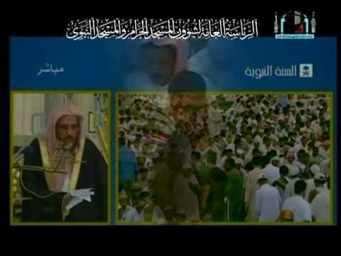 التدبر --آل الشيخ --المدينة المنورة- Al Al-Skeikh - Madinah Reflection