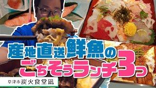 【湖国のグルメ】炭火食堂凪【直送鮮魚と炭火のハーモニー3つのランチ】