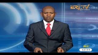 ERi TV Tigrinya Evening News from Eritrea for April 16, 2018