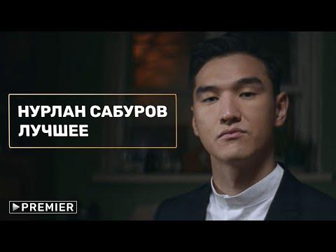 Нурлан Сабуров | Лучшее на PREMIER.ONE