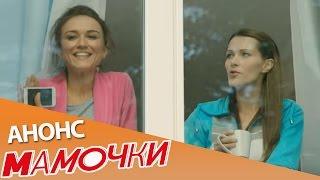 МАМОЧКИ. 3 сезон с  6 февраля 20:00