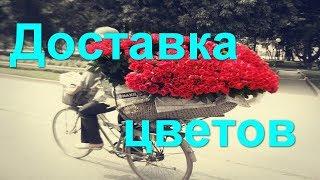 Где заказать цветы с доставкой. Купить цветы через интернет, доставка цветов