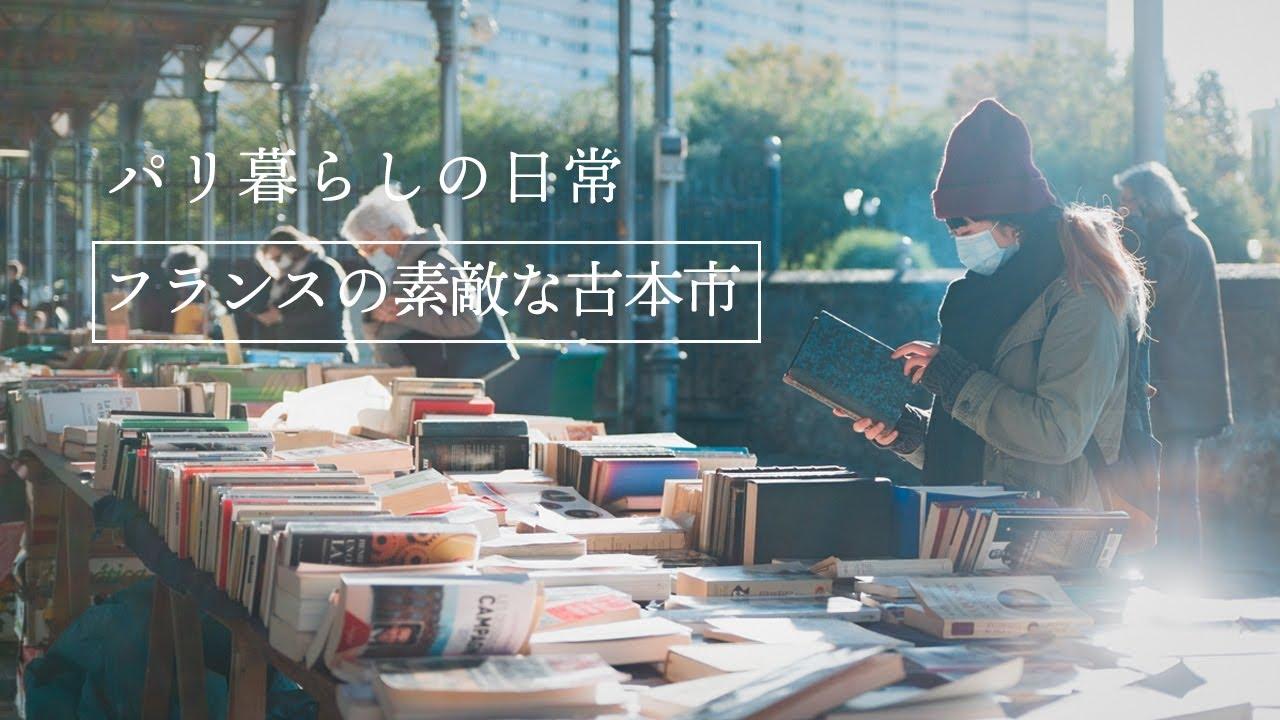 本の蚤の市!?絵本から雑誌、アート本、古書まで色んなフランスの古本が楽しめる古本市。本好きにはたまらない!!