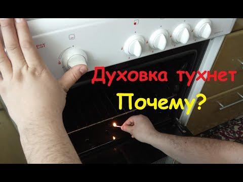Как разжечь духовку газовой плиты.Духовка тухнет.