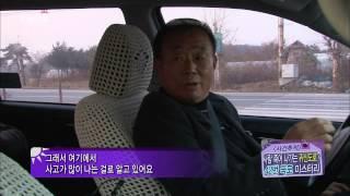 오늘 아침 '사건추적' - 사람 죽어 나가는 '42번 국도' 미스터리! 진실은?, #04 20131211