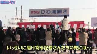 映像で湖国の魅力伝え隊Miko-TV 大津市・第58回びわ湖開き編