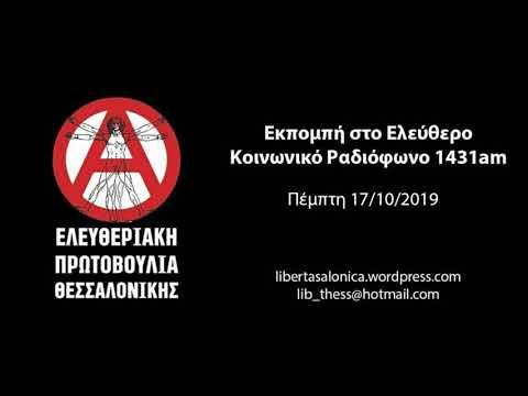Εκπομπή της Ελευθεριακής Πρωτοβουλίας Θεσσαλονίκης στον 1431am | 17/10/2019