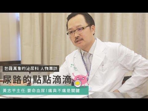 人物專訪 - 黃志平醫師 - 尿路的點點滴滴