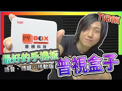 最新!!! 普視電視盒 普視盒子 4G/64G PVBOX 開箱測試 實測 手機版 APP 語音功能 YT語音搜尋 有強過易播 5MAX 與 5PRO 嗎? 【TVBOX】【UNBOXING】