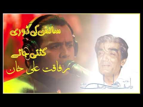 سانس کی ڈوری کٹتی جائے۔ Rafaqat Ali Khan