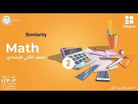 Similarity | الصف الثاني الإعدادي | Math