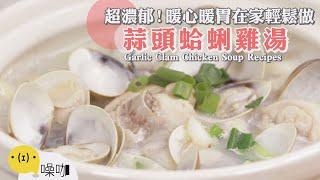 【做吧!噪咖】超濃郁蒜頭蛤蜊雞湯~暖心又暖胃在家輕鬆搞定!