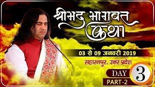 Shrimad Bhagwat Katha Saharanpur || 03 To 09 January 2019 || Day 3 Part 2 || THAKUR JI MAHARAJ