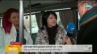 Как данъчните запечатаха автобус заради неиздаден билет от 1 лев - Здравей, България (22.01.2019г.)