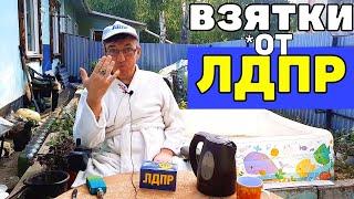 Топим за ЛДПР Предвыборные Подарки от В Жириновского