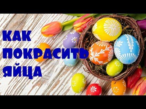 Как покрасить яйца на Пасху/Способы покраски пасхальных яиц/