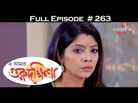 E Amar Gurudakshina - 29th April 2017 - এ আমার গুরুদক্ষিণা - Full Episode