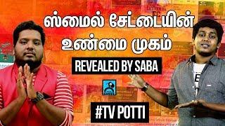 ஸ்மைல் சேட்டையின் உண்மை முகம் - Revealed By Saba | Tv Potti Epi 06 | Black Sheep