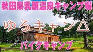 モトブログゆるキャン△キャンプツーリング秋田県乳頭温泉キャンプ場Motovlog