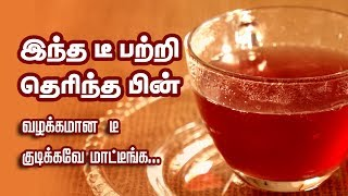 Hibiscus Tea for Weight Loss and Glowing Skin in tamil