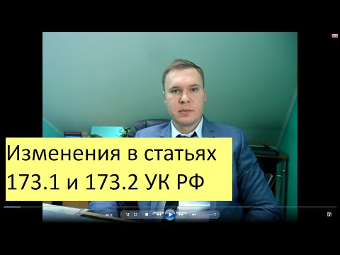 Изменения в ст 173.1 и 173.2 УК РФ