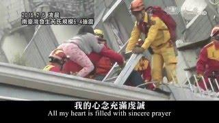 Tzu Chi Prayer - Tainan Earthquake - English & Chinese Subtitles