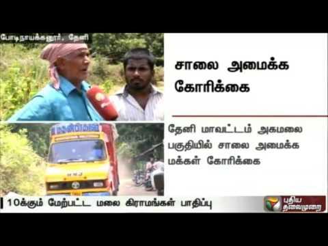 Villagers-suffer-without-road-inBodinayakkanur-panchayat-Theni
