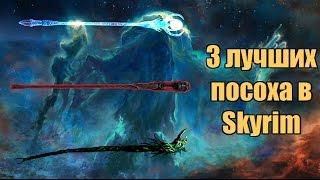 3 лучших посоха в Skyrim
