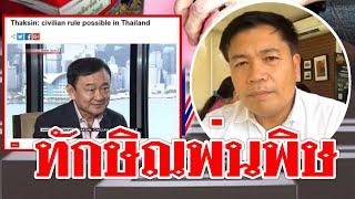 #ทักษิณพ่นพิษ !! ยื่นยุบเพื่อไทยแล้ว ฐานนอมินี