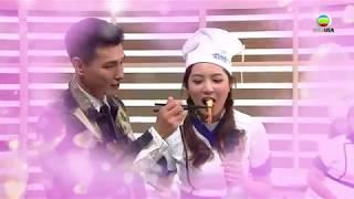 美女廚房 - 陳展鵬與女友放閃: 今生無悔+死已無憾