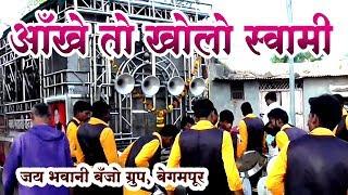 Aakhe To Kholo Swami_आंखे तो खोलो स्वामी_jay Bhavani Banjo Group Begampur