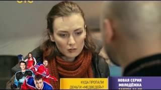 """Сериал """"Кости"""" 1 сезон 18 серия (Российская версия)"""